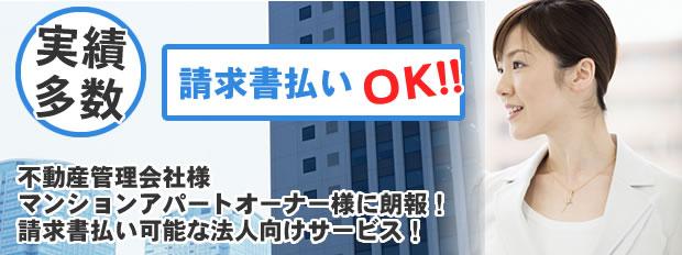 不動産管理会社様マンションアパートオーナー様に朗報!請求書払い可能な法人向けサービス!